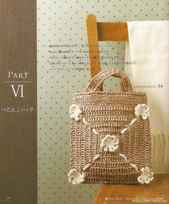 Сумки из пластиковых пакетов и украшения для сумок крючком (65) (579x700, 373Kb)