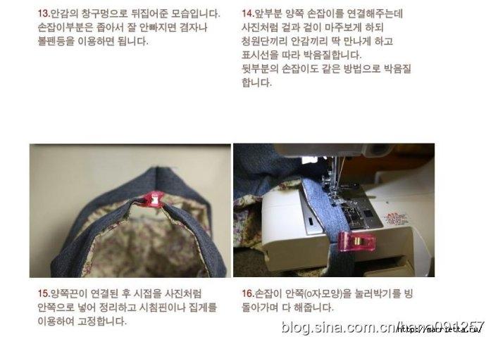 Как сшить сумку из старых джинсов. Фото мастер-класс (1) (690x479, 129Kb)