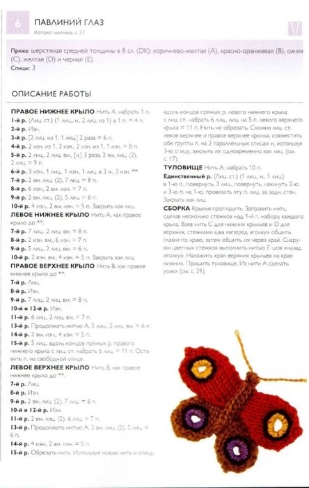 75 вязаных птиц, бабочек, жуков (40) (444x700, 174Kb)
