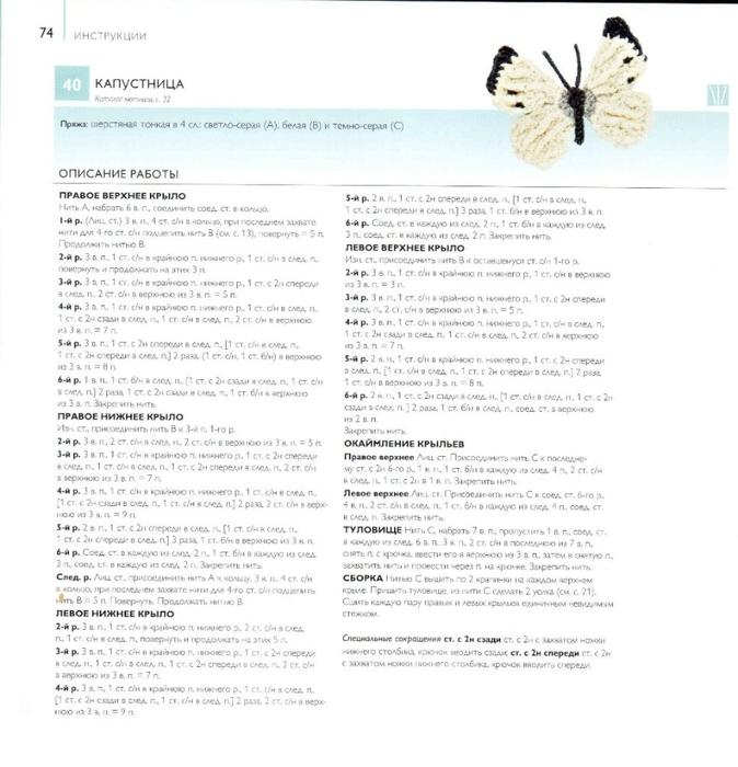 75 вязаных птиц, бабочек, жуков (75) (674x700, 240Kb)