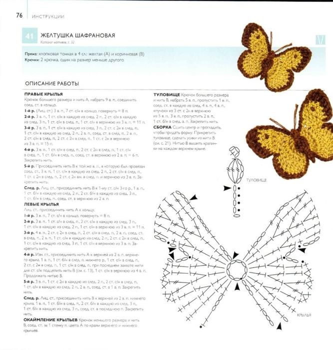 75 вязаных птиц, бабочек, жуков (77) (667x700, 266Kb)