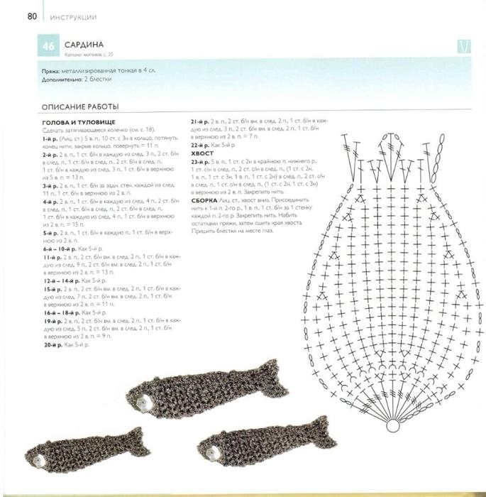 75 вязаных птиц, бабочек, жуков (83) (685x700, 233Kb)
