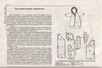 Выкройка+описание. спальный мешок с рукавами для ребенка.  Прочитать целикомВ.