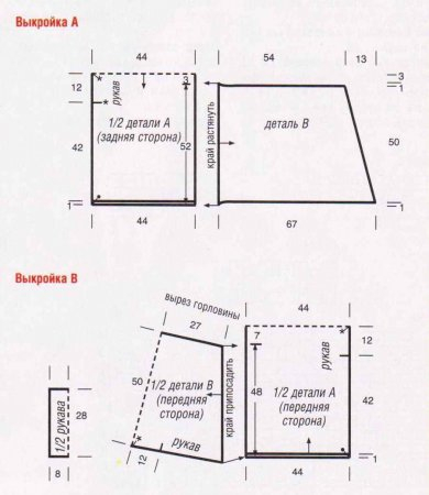 1374850365_pulover-poncho-vikroyka (390x450, 91Kb)