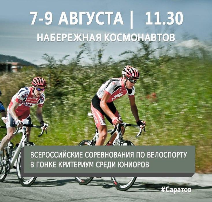 Всероссийские соревнования по велоспорту в гонке