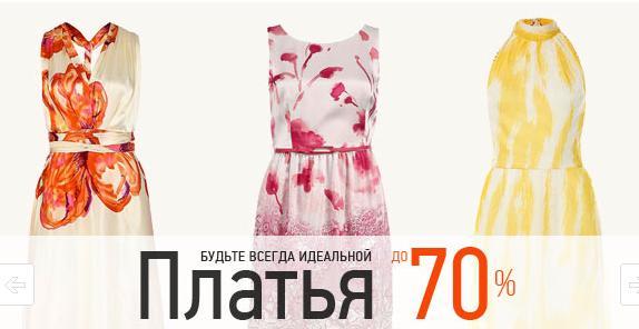 �������� ������/1375173570_promokoduy_lamoda (574x296, 24Kb)