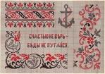 Превью 90658508_large_Russian_Cross_Stitch_Alphabets_1_Page_20 (700x492, 377Kb)