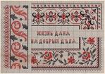 Превью 90658514_large_Russian_Cross_Stitch_Alphabets_1_Page_25 (700x492, 383Kb)