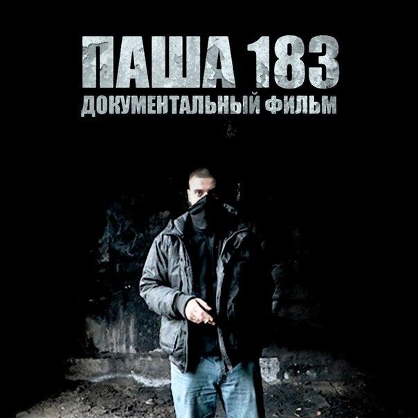 Премьера документального фильма 'Паша 183'