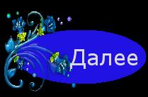 100002042_knopochka_sinyaya_Dalee (209x138, 21Kb)