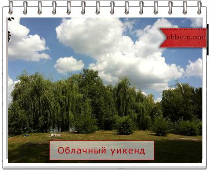Облачный уикенд