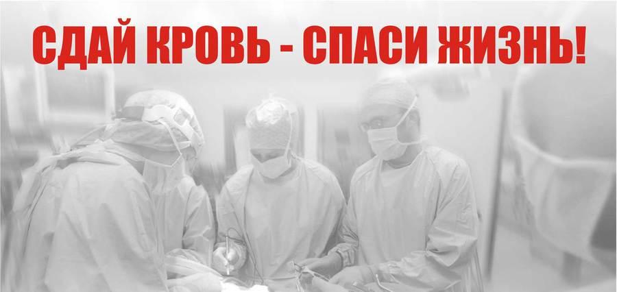 Делаем Доброе дело, сдаём кровь