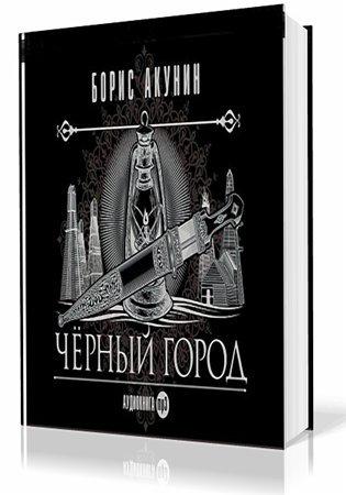 1353942630_chernyy-gorod (315x450, 28Kb)