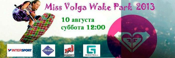 MISS VOLGA WAKE PARK '13!