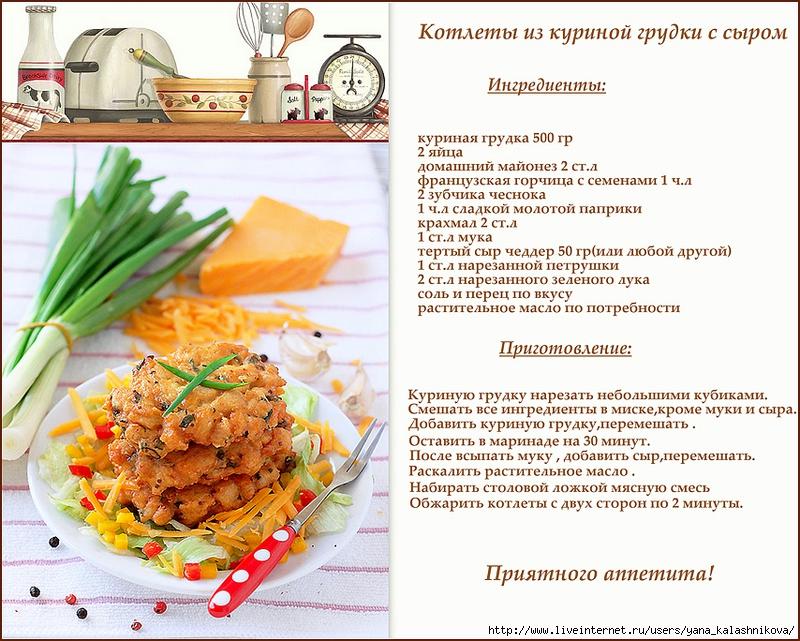 Рецепты из куриного грудки
