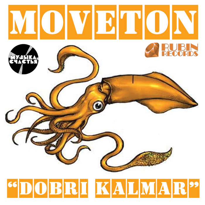 MOVETON - DOBRI KALMAR (Rubin Records+Музыка Счастья) (700x700, 304Kb)