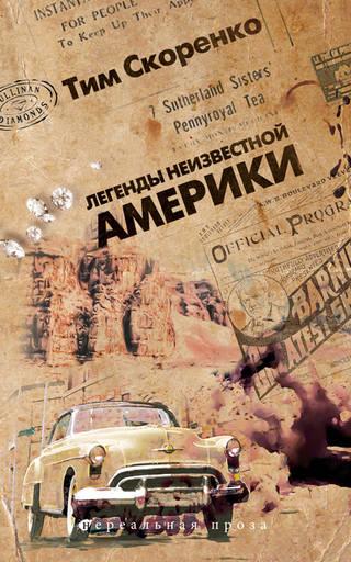 Тим Скоренко_Легенды неизвестной Америки (320x512, 48Kb)