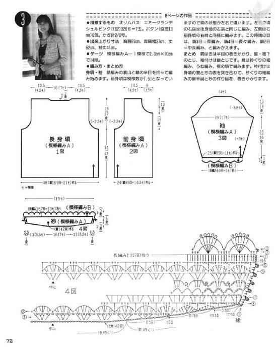 日文编织杂志(2) - 荷塘秀色 - 茶之韵