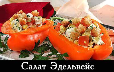 салат «Эдельвейс»