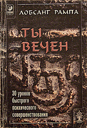 Книги Лобсанг Рампа