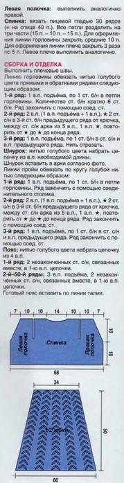 plate-na-shnurovke_2 (179x700, 111Kb)