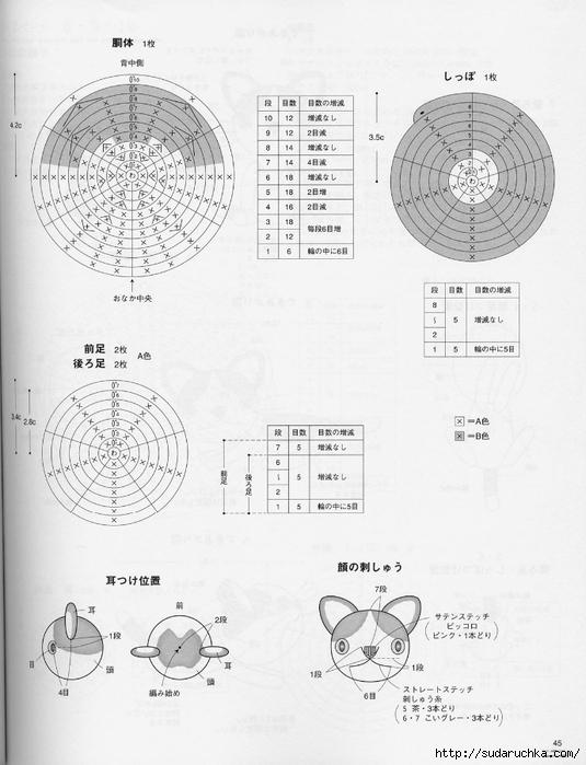 amigurumi_2924 (45) (535x700, 214Kb)