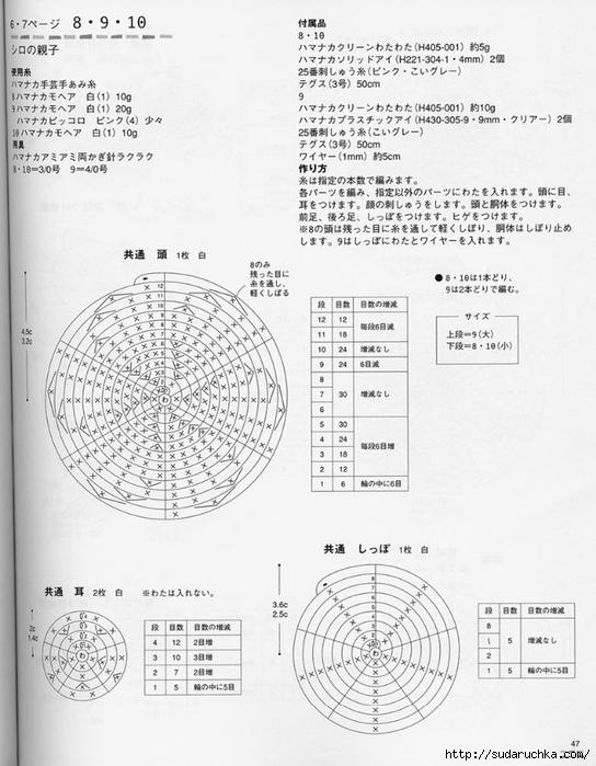 amigurumi_2924 (47) (544x700, 230Kb)