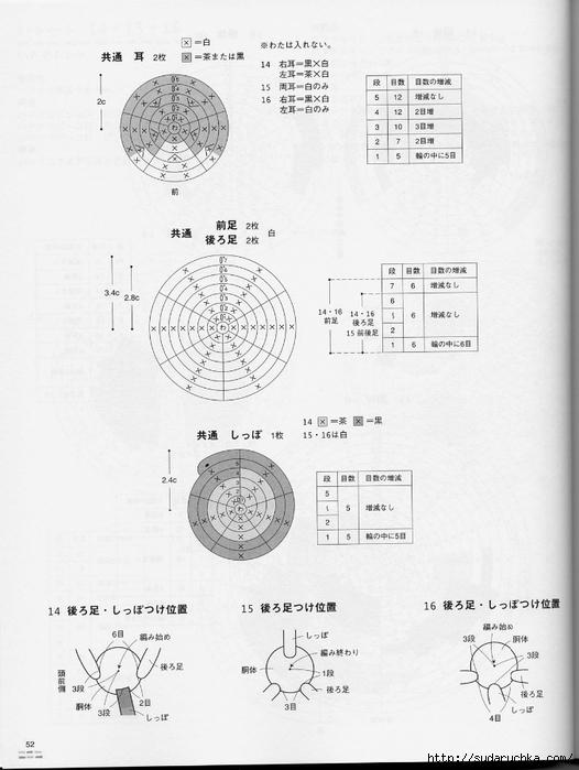 amigurumi_2924 (52) (526x700, 197Kb)