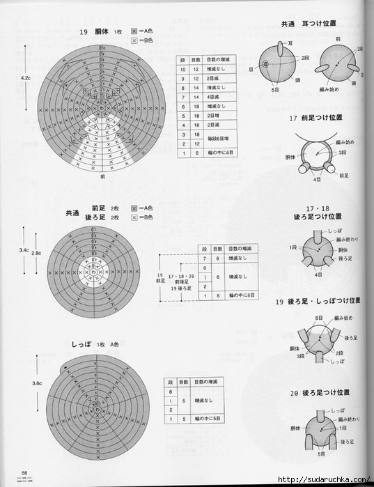 amigurumi_2924 (56) (537x700, 221Kb)