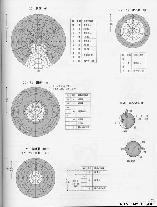 amigurumi_2924 (59) (532x700, 212Kb)