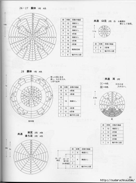 amigurumi_2924 (63) (523x700, 214Kb)