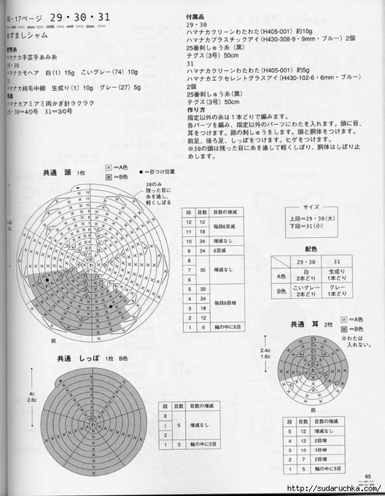 amigurumi_2924 (65) (542x700, 243Kb)