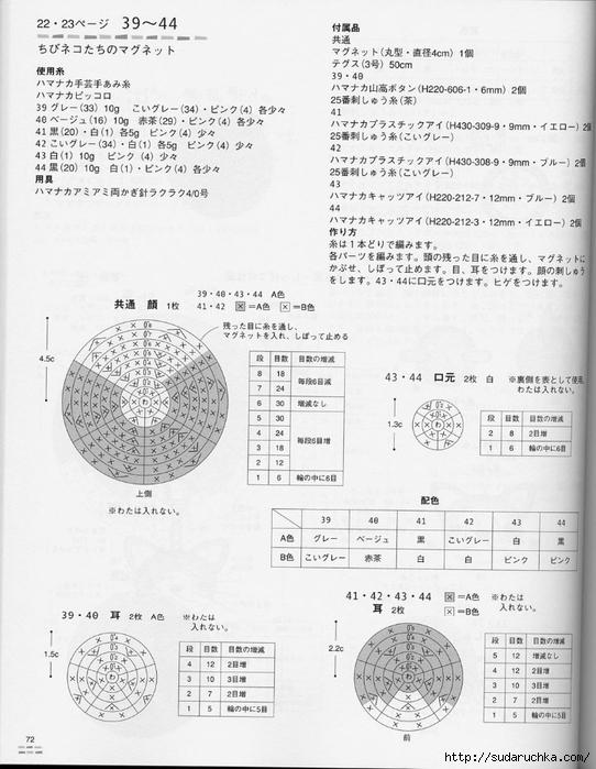 amigurumi_2924 (72) (542x700, 242Kb)