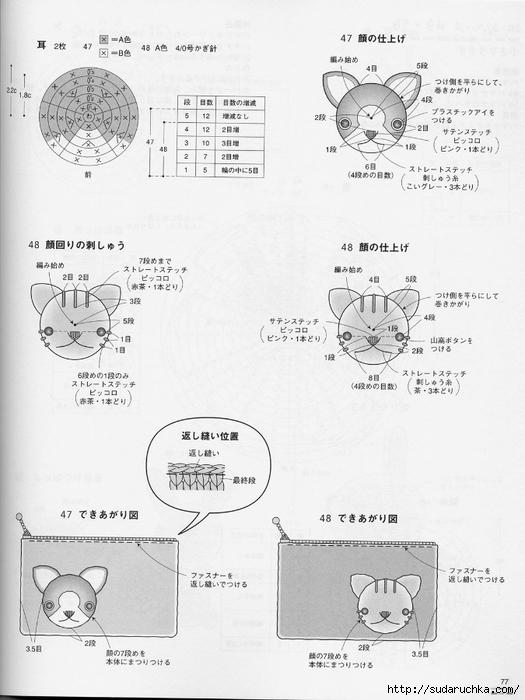 amigurumi_2924 (77) (525x700, 211Kb)