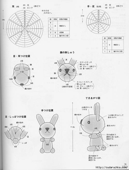 amigurumi_2924 (79) (534x700, 198Kb)