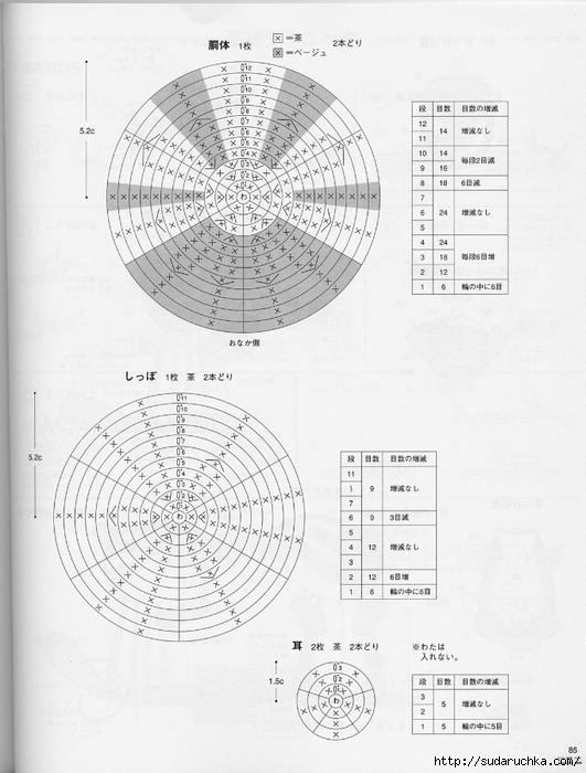 amigurumi_2924 (85) (531x700, 225Kb)