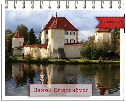 Замок Блютенбург в Мюнхене/3518263__2_ (434x352, 276Kb)