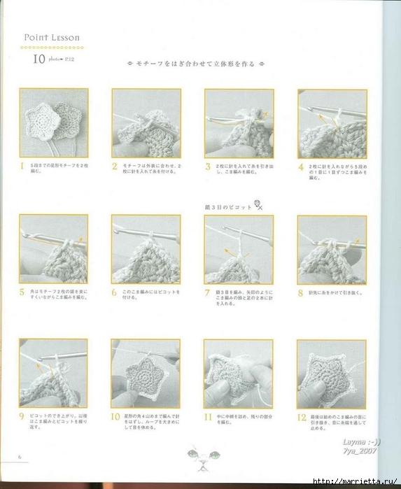 Цветочные мотивы крючком. Японский журнал со схемами (4) (573x700, 180Kb)