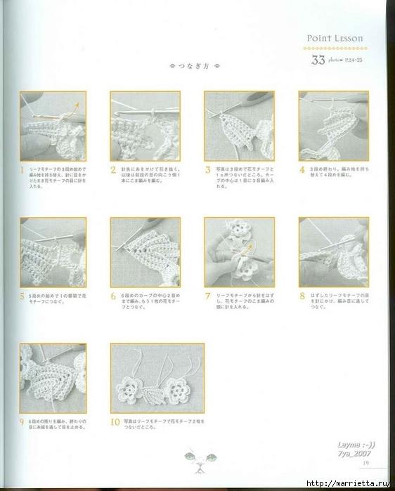Цветочные мотивы крючком. Японский журнал со схемами (17) (562x700, 170Kb)