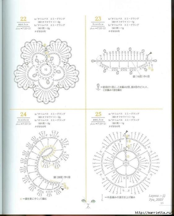 Цветочные мотивы крючком. Японский журнал со схемами (21) (562x700, 195Kb)