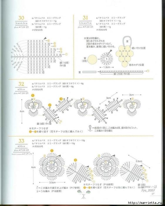 Цветочные мотивы крючком. Японский журнал со схемами (25) (562x700, 199Kb)