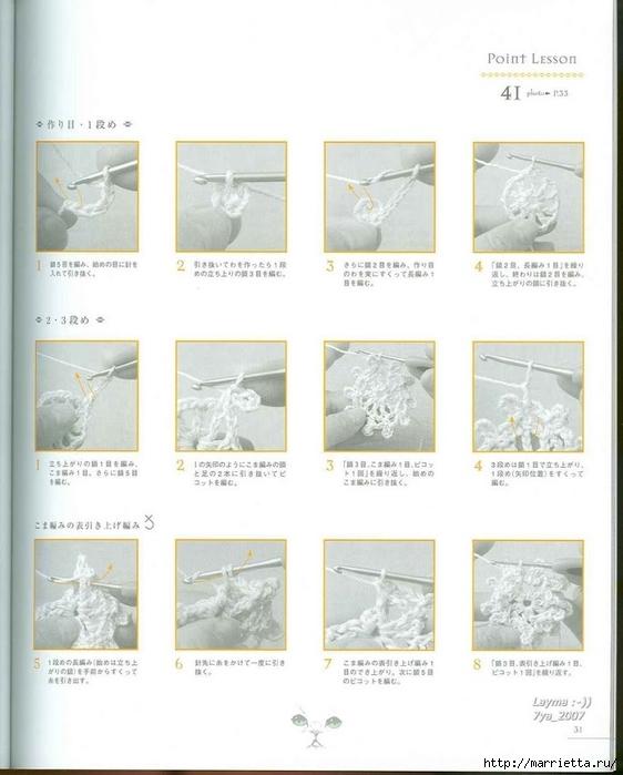 Цветочные мотивы крючком. Японский журнал со схемами (29) (562x700, 182Kb)