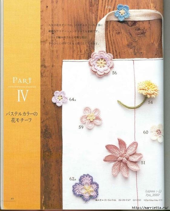 Цветочные мотивы крючком. Японский журнал со схемами (38) (562x700, 289Kb)