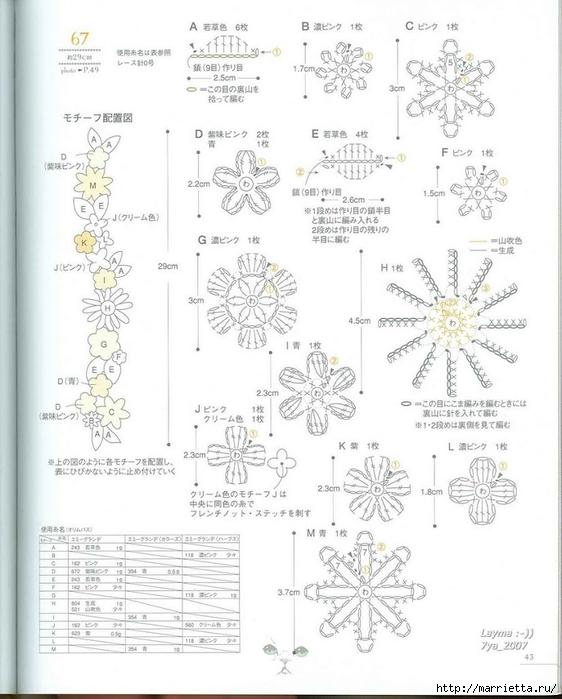 Цветочные мотивы крючком. Японский журнал со схемами (41) (562x700, 208Kb)