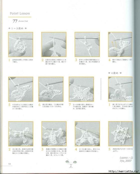 Цветочные мотивы крючком. Японский журнал со схемами (52) (562x700, 180Kb)