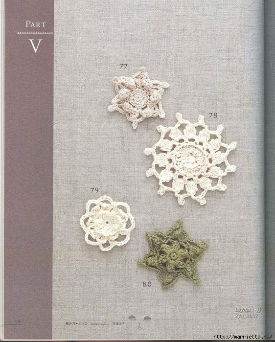 Цветочные мотивы крючком. Японский журнал со схемами (58) (562x700, 355Kb)