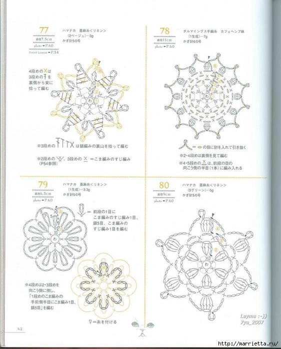 Цветочные мотивы крючком. Японский журнал со схемами (60) (562x700, 208Kb)