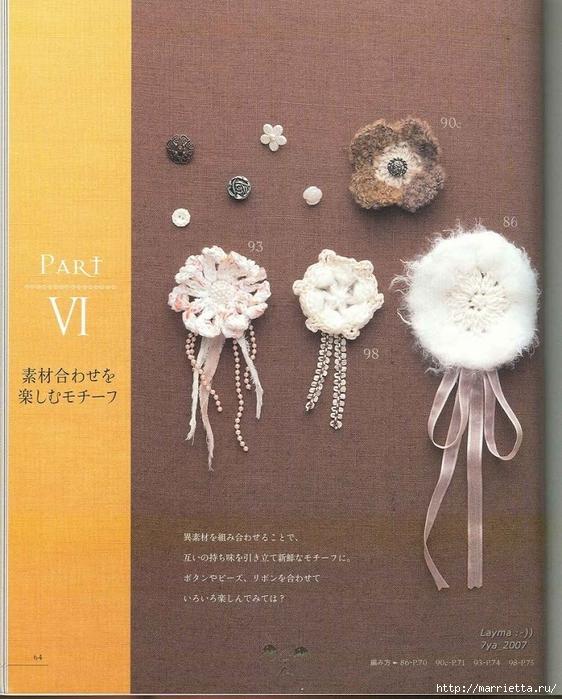 Цветочные мотивы крючком. Японский журнал со схемами (62) (562x700, 326Kb)