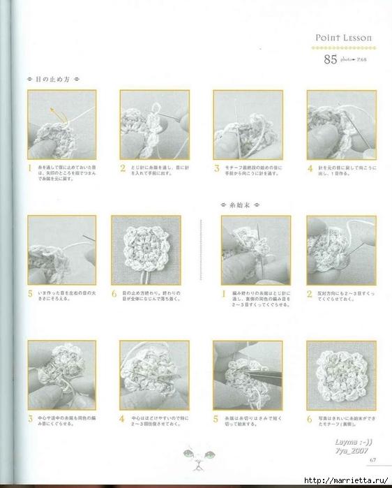 Цветочные мотивы крючком. Японский журнал со схемами (65) (562x700, 178Kb)