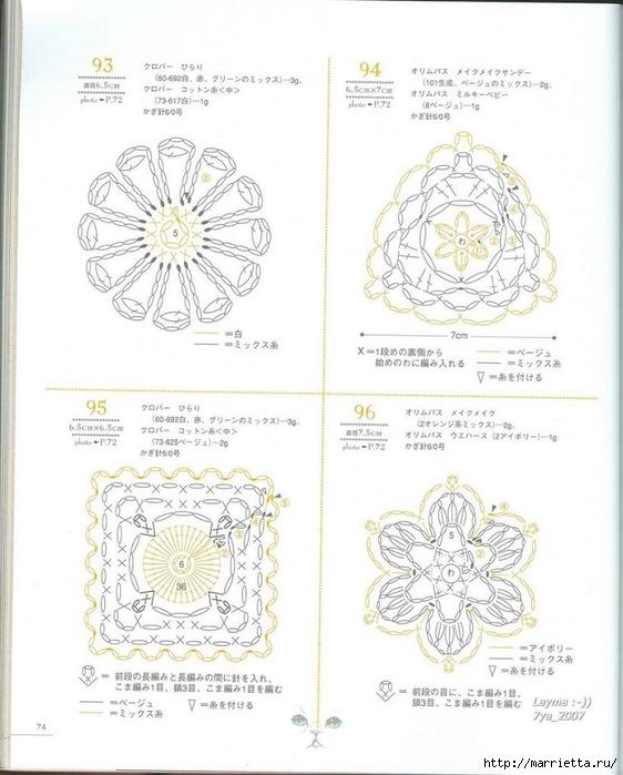Цветочные мотивы крючком. Японский журнал со схемами (72) (562x700, 213Kb)